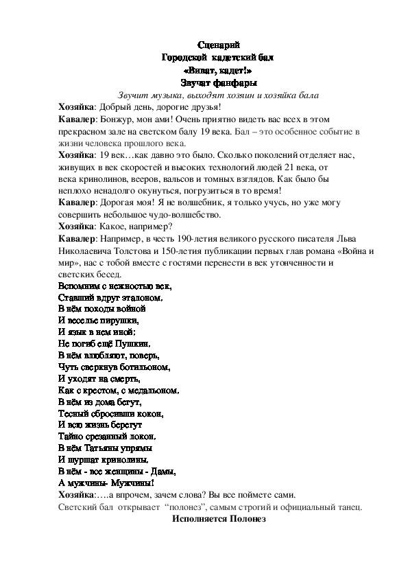 Сценарий кадетского бала 2018
