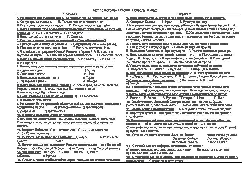 """Тест по теме """"Природа России"""""""