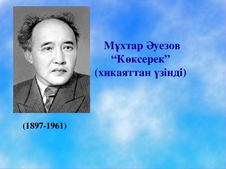 "Мухтар Ауезов  ""Коксерек"""