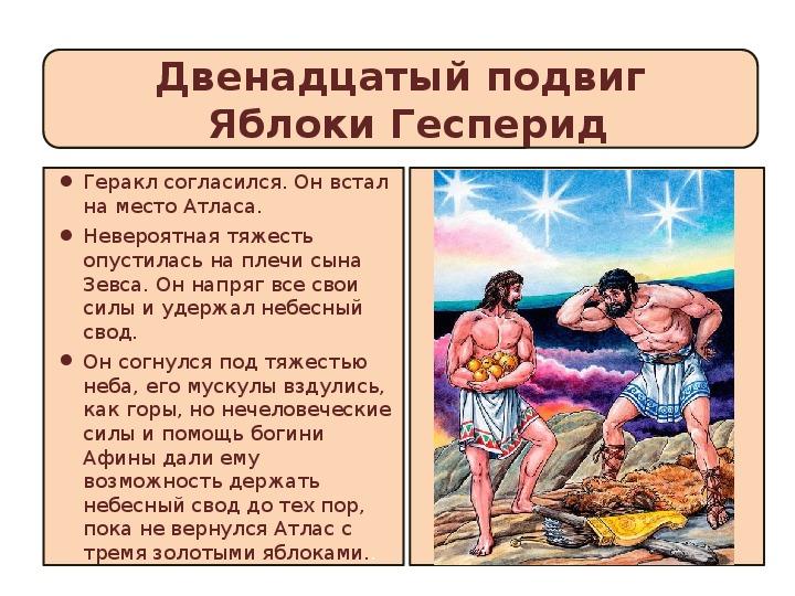 мифы древней греции главные герои для читательского дневника