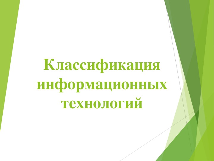 Разработка урока по Информационным технологиям для СПО