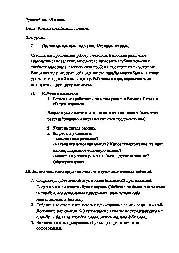 Методическая разработка урока русского языка в 5 классе. Комплексный анализ текста.