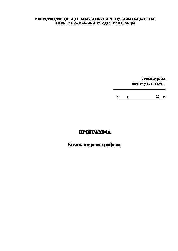 ПРОГРАММА   Компьютерная графика