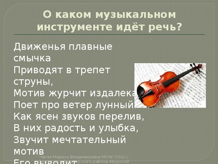 Презентация к уроку музыки часть 2