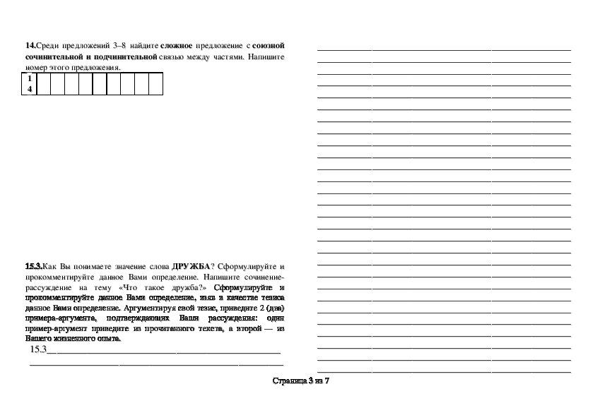 """Сочинение - рассуждение 15.3 ОГЭ русский язык тема """"Дружба"""""""