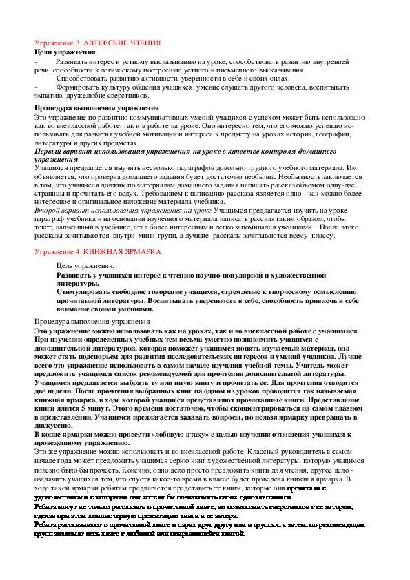Методическая  копилка педагогических  упражнений