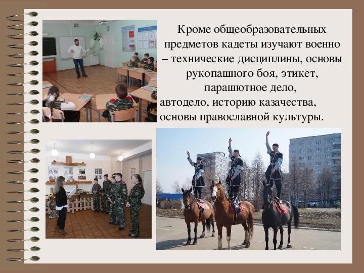 """Презентация   """"Кадетское братство""""   по истории  9 класс"""