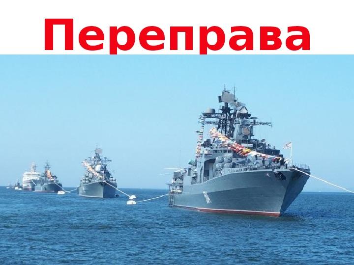 «Два корабля».