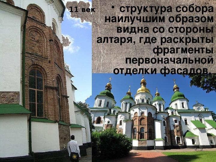 Презентация по музыке. Тема урока: «Фрески Софии Киевской» (2 класс).