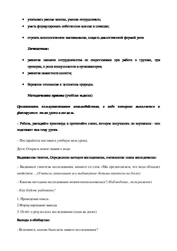 УРОК ПО ОКРУЖАЮЩЕМУ МИРУ В 3 КЛАССЕ НА ТЕМУ «ВОДА И ЕЁ СВОЙСТВА» и буклет для учителя