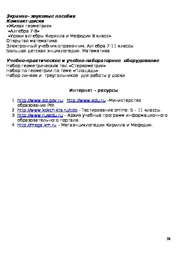 Рабочая программа по геометрии. 8 класс