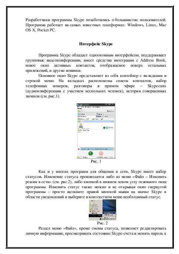 Использование в практике работы учителей  дистанционных технологий   программы  Skype (Скайп)