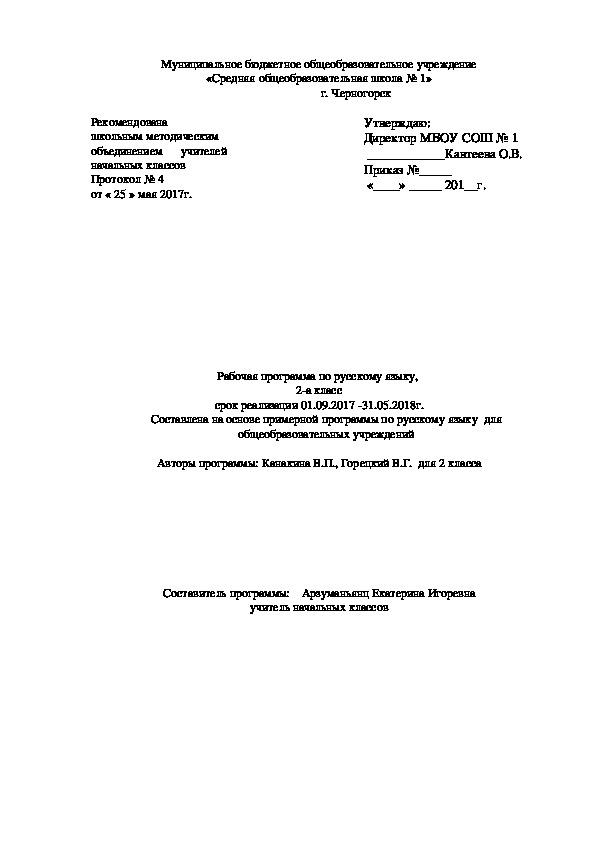 Рабочая программа по русскому языку 2 класс