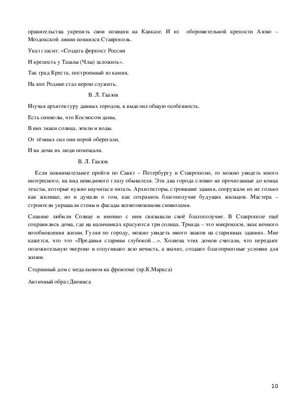 Форпосты Российской империи: Санкт-Петербург и Ставрополь