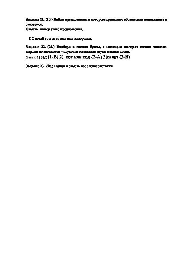 Олимпиада по русскому языку для учащихся  4 классов