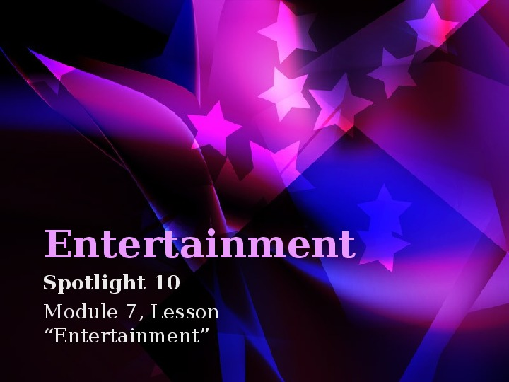 Разработка урока по английскому языку для 10 класса по теме Entertainment