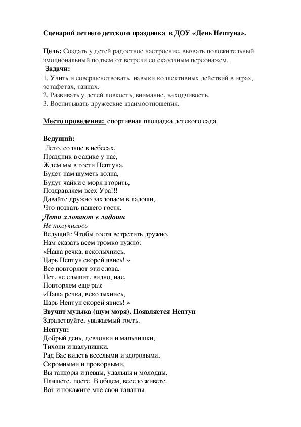 Сценарий летнего детского праздника  в ДОУ «День Нептуна».