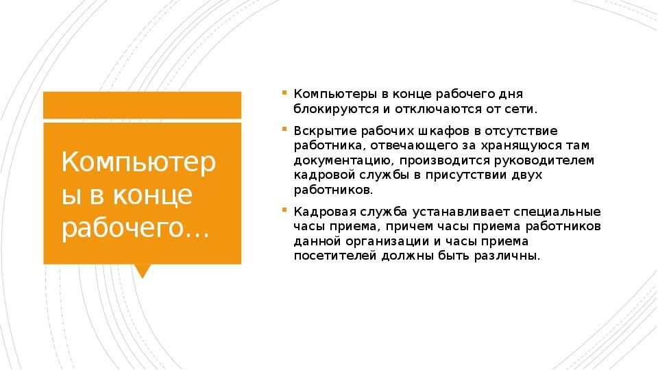 """Презентация по делопроизводству """"Порядок доступа к кадровой документации"""""""