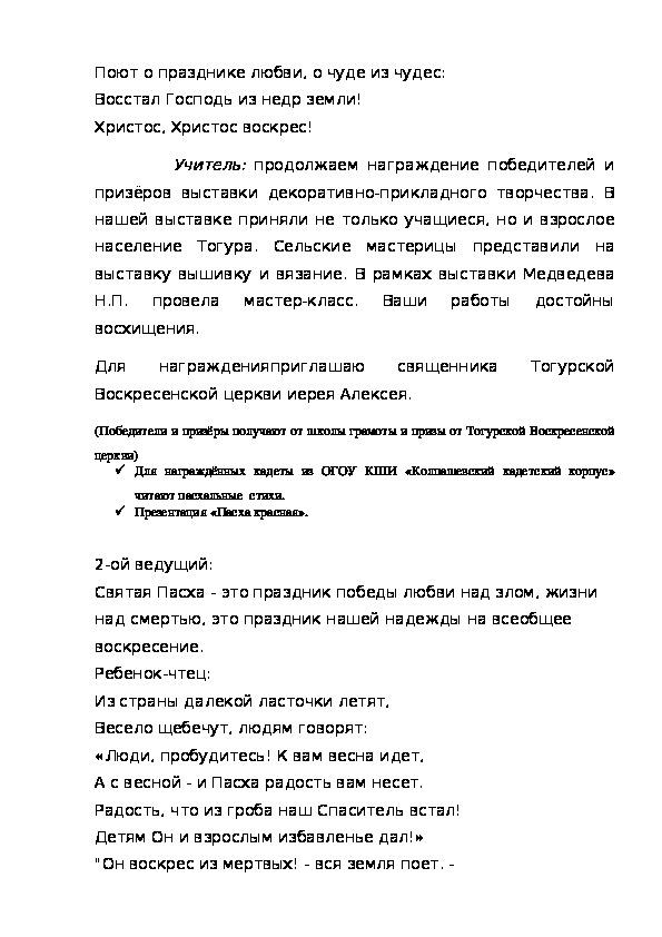 Сценарий торжественного закрытия школьной православной выставки  «Пасхальная радость»