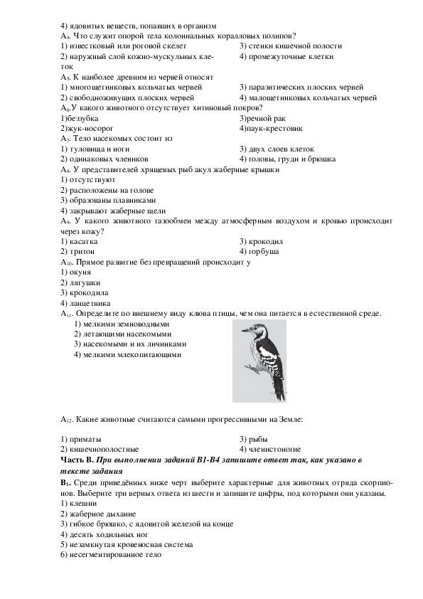 Контрольная работа по биологии 7 класс ФГОС