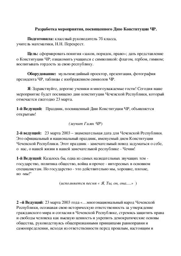 Разработка внеклассного мероприятия, посвященного дню конституции ЧР
