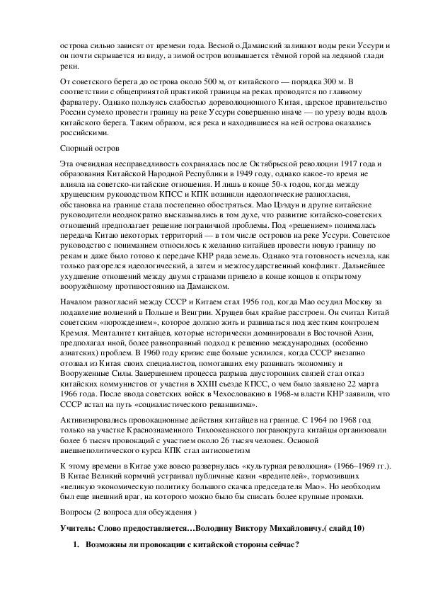 """Диалог поколений  """" День памяти о россиянах,исполнявших служебный долг за пределами Отечества"""""""