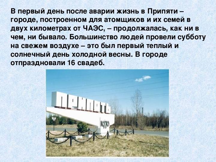 """Классный час """"Чернобыль - это память на много веков"""""""