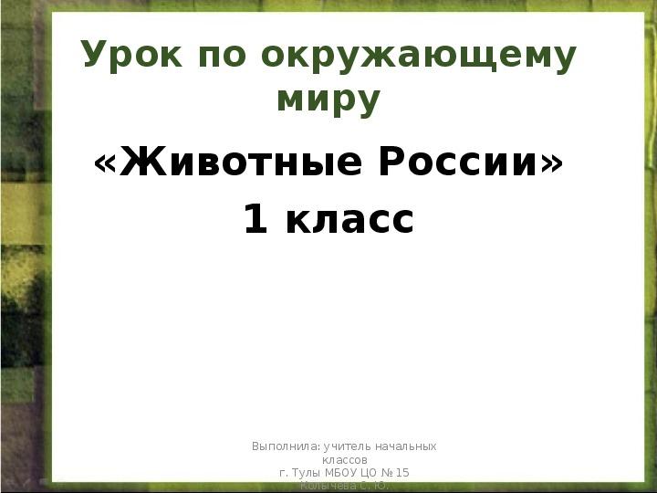 """Презентация по окружающему миру: """"Животные России"""" (1 класс)"""