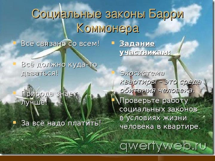 Сценарий  игры  «Мой экологичный дом»