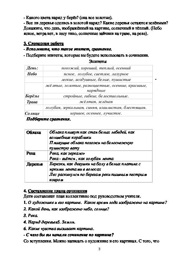 Сочинение – описание по картине В. Д. Поленова «Золотая осень» (3 класс, русский язык)