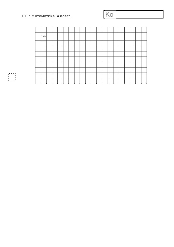 ВПР по математике 2018 г. 4 класс Вариант 2