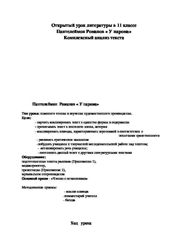 """Открытый урок """"Пантелеймон Романов «У парома»"""" 11 класс"""