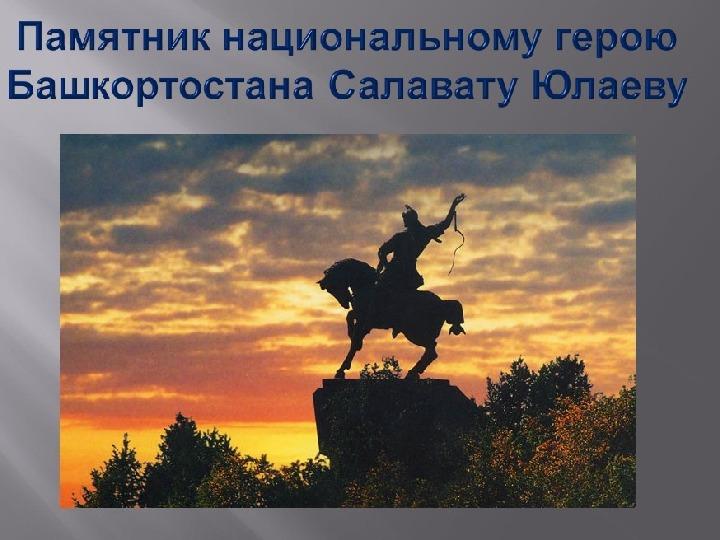 Общешкольное мероприятие на тему «Башкортостан — чудесная земля»