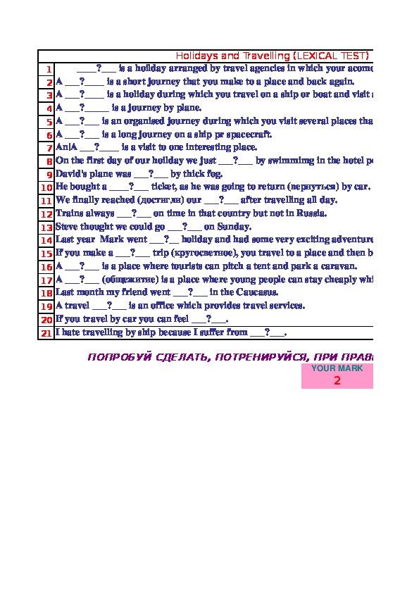 Excel - тест, тема Travelling (английский язык)