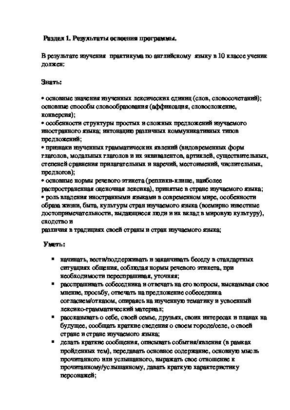 """10 класс Рабочая программа по практикуму """"английскому языку"""""""