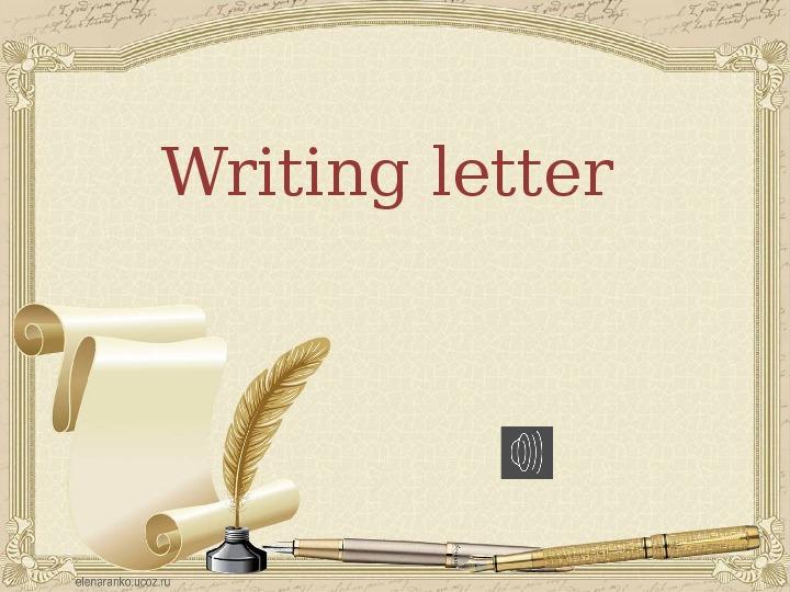 """Урок английского языка в 9 классе по теме """"Writing letter"""""""
