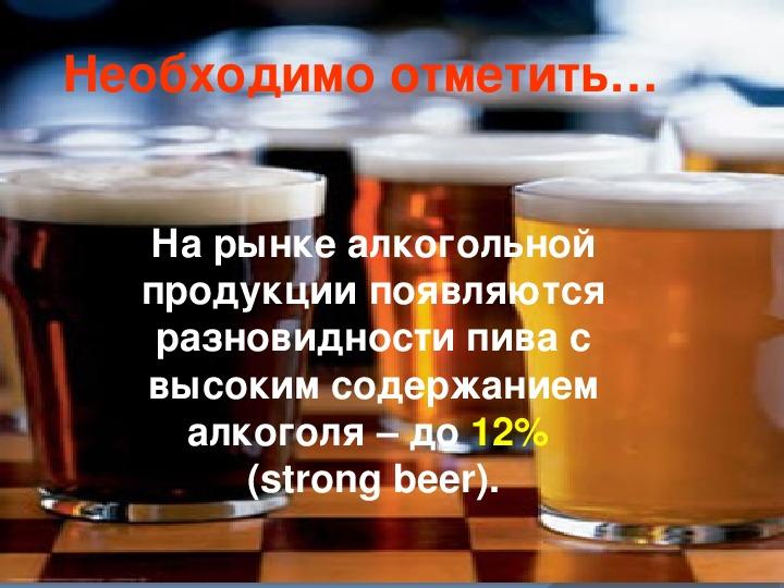 Презентация «Осторожно – пиво!»