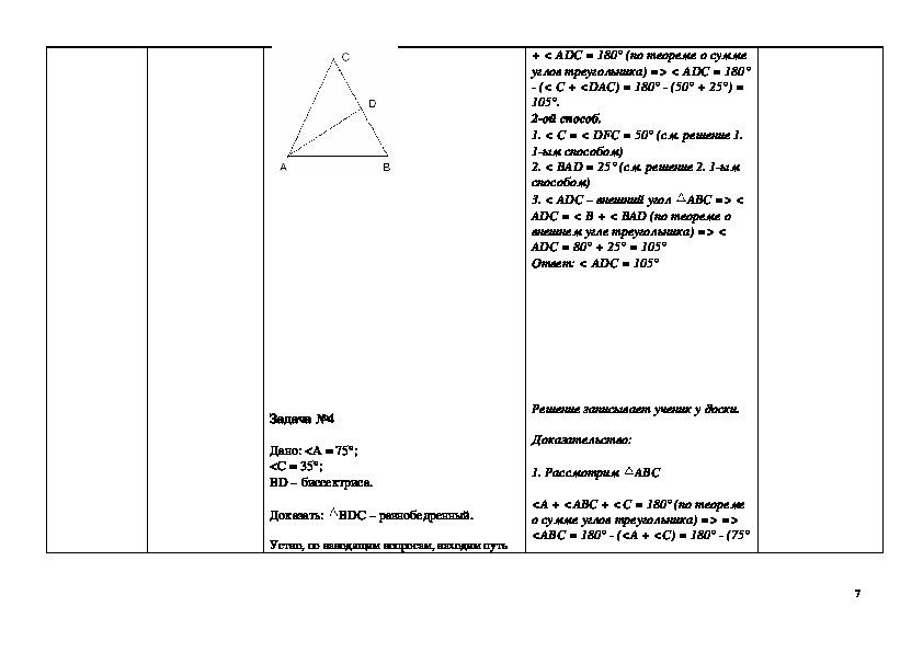 Конспект урока по геометрии на тему: Соотношения между сторонами и углами треугольника.