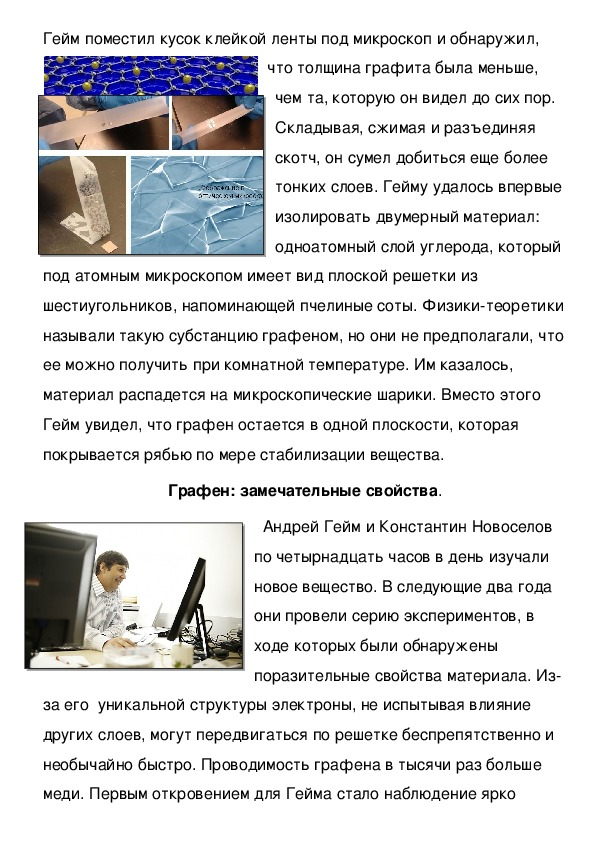 """""""Гений из Нальчика"""""""