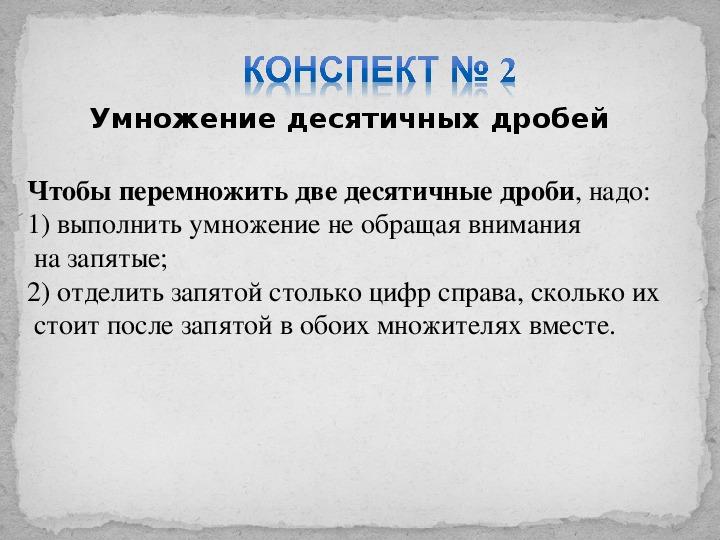 """Презентация по математике на тему """"Десятичные дроби"""" (5 класс)"""