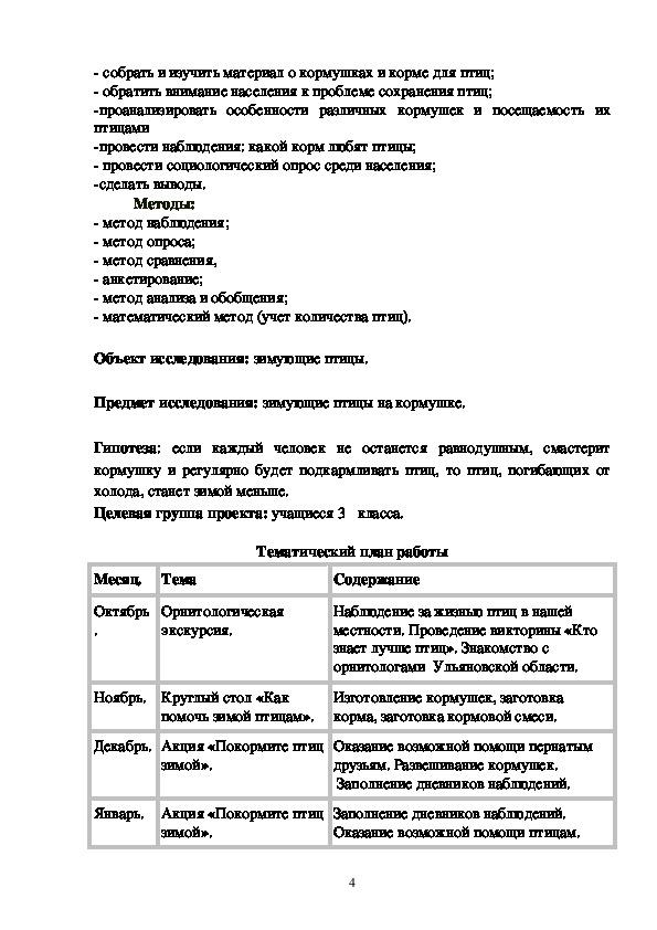 """Творческий проект п русскому языку """"покормите птиц зимой"""""""