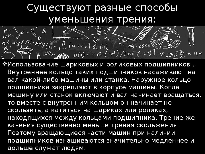 Презентация по физике на тему : Трение в природе и технике