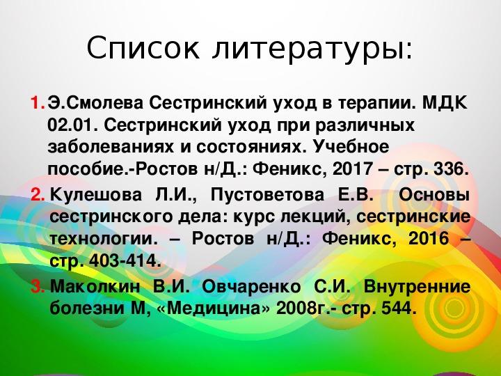 """ОБУЧАЮЩАЯ ПРЕЗЕНТАЦИЯ """"Сестринская помощь при Плеврите """""""
