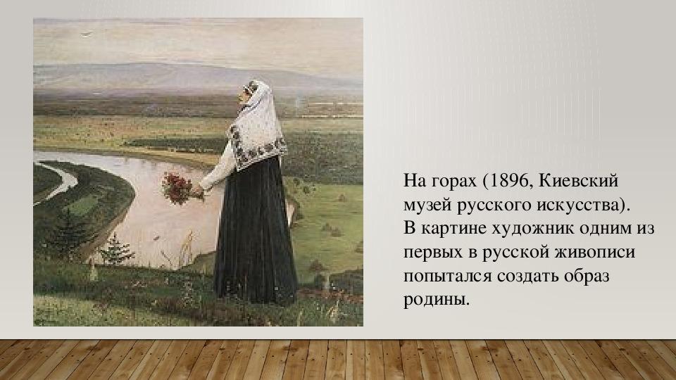 образ родины в картинах художников презентация фанаты сети похвалили