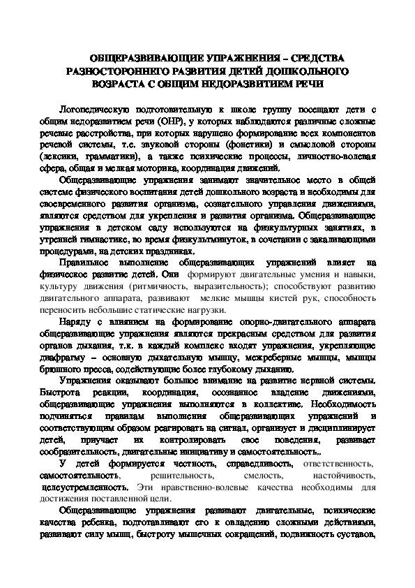 """Статья """"ОБЩЕРАЗВИВАЮЩИЕ УПРАЖНЕНИЯ – СРЕДСТВА РАЗНОСТОРОННЕГО РАЗВИТИЯ ДЕТЕЙ ДОШКОЛЬНОГО ВОЗРАСТА С ОБЩИМ НЕДОРАЗВИТИЕМ РЕЧИ"""""""