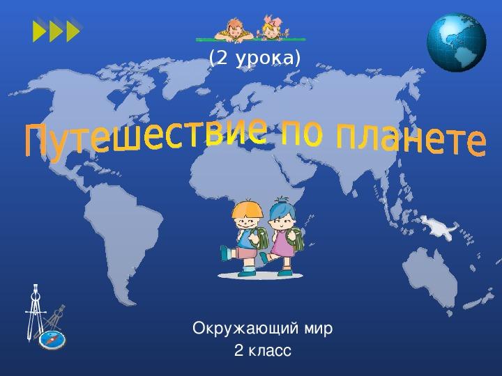 Презентация по окружающему миру