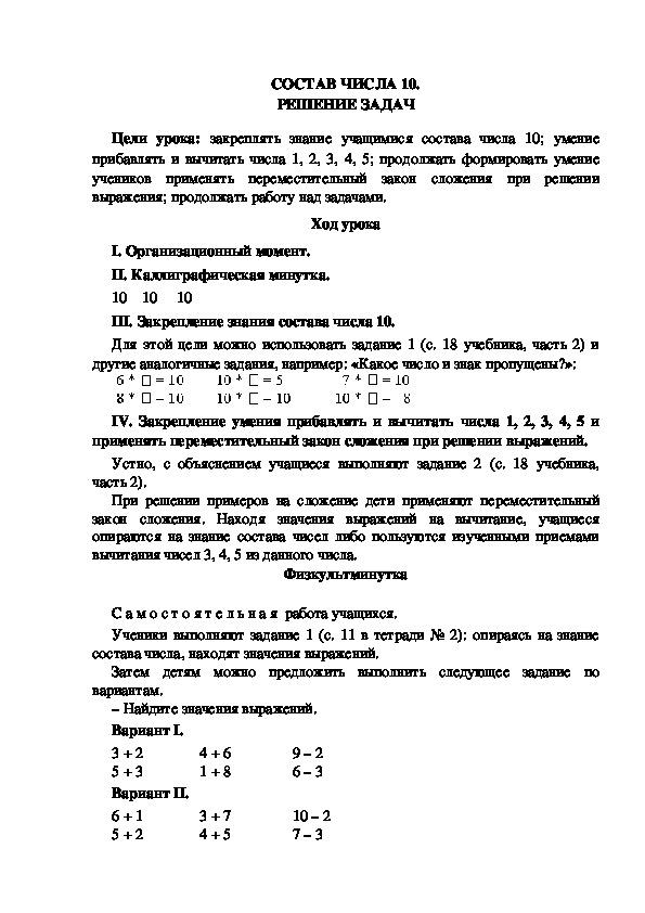 Конспект 1 класс решение задач и выражений подробное решение задач по физике