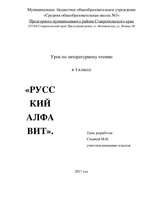 """Урок по литературному чтению(обучение грамоте) 1 класс """"Русский алфавит"""""""