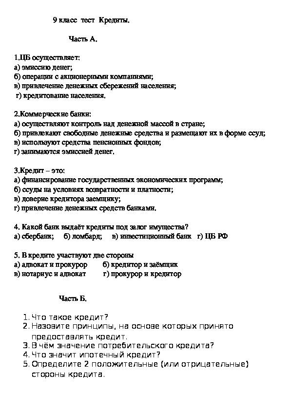 """Тест по обществознанию """"Кредиты"""" 9 класс"""
