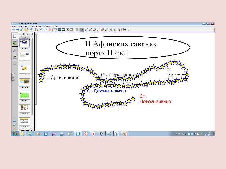 """Презентация к уроку истории Древнего мира для учащихся 5 класса  """"В Афинских гаванях порта Пирей""""с использованием интерактивной доски SMART Board"""